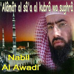 'Alâmât Al Sâ'A Al Kubrâ Wa Sughrâ (Quran)
