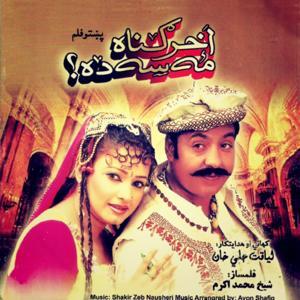 Akhir Gunnah Me Sa Da (Original Motion Picture Soundtrack)