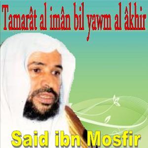 Tamarât Al Imân Bil Yawm Al Âkhir (Quran)