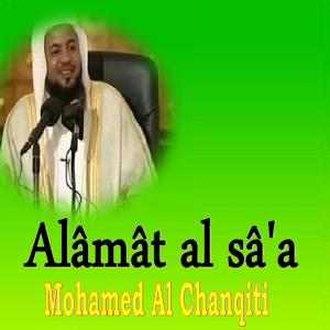 Alâmât Al Sâ'A (Quran)