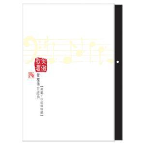 Xiao Ao Ge Tan Huang Zhan Chuan Shi Jing Dian Wan Zai Qian Qiu Zong Heng Te Zang