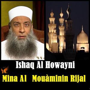 Mina Al Mouàminin Rijal (Quran)