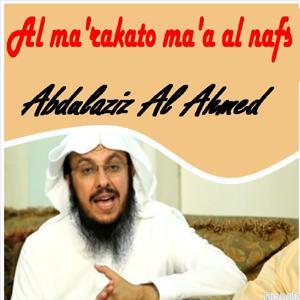 Al Ma'Rakato Ma'A Al Nafs (Quran)