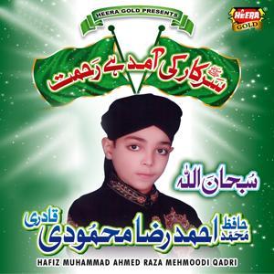 Sarkar Ki Amad Hai Rehmat