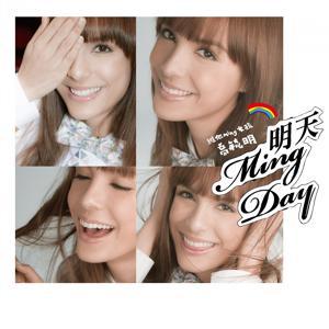 Ming Day (明天)
