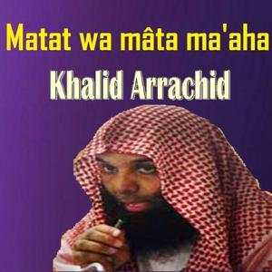 Matat Wa Mâta Ma'Aha (Quran)