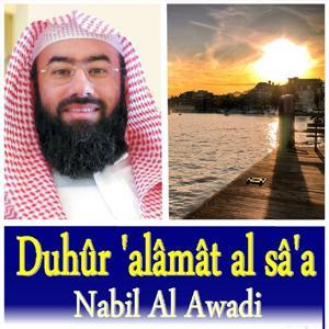 Duhûr 'Alâmât Al Sâ'A (Quran)