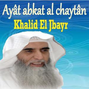 Ayât Abkat Al Chaytân (Quran)