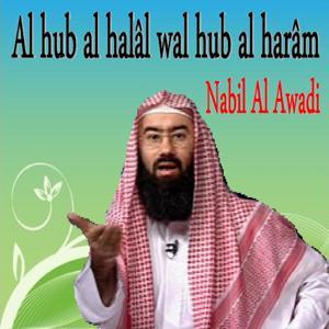 Al Hub Al Halâl Wal Hub Al Harâm (Quran)