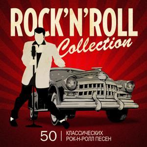 Rock'n'Roll Collection (50 Классических Рок-Н-Ролл Песен)