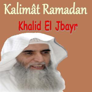 Kalimât Ramadan (Quran)