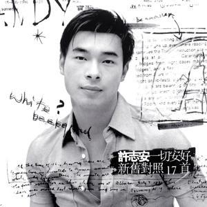 Yi Qie An Hao Xin Jiu Dui Zhao 17Shou