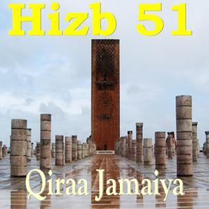 Hizb 51 (Quran)