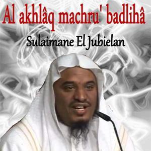 Al Akhlâq Machru' Badlihâ (Quran)