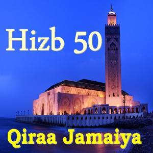 Hizb 50 (Quran)