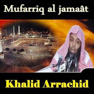 Mufarriq Al Jamaât (Quran)