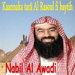 Kaannaka Tarâ Al Rasoul Fi Baytih (Quran)