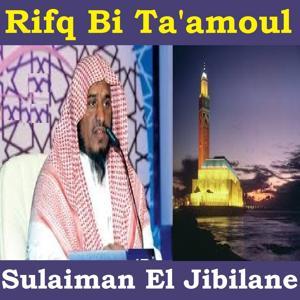 Rifq Bi Ta'Amoul (Quran)