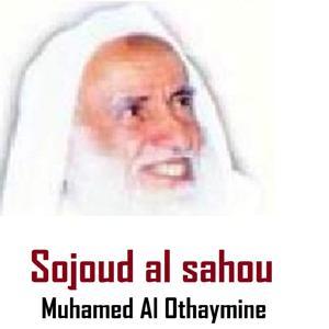 Sojoud Al Sahou (Quran)