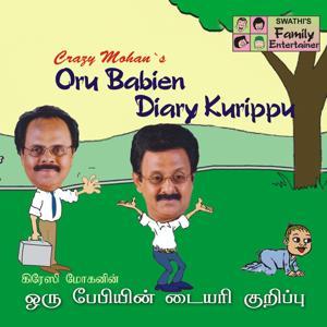 Oru Babien Diary Kurippu (Drama)