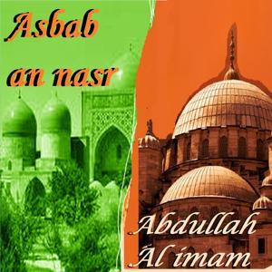 Asbab An Nasr (Quran)