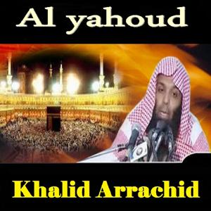 Al Yahoud (Quran)