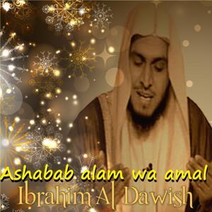 Ashabab Alam Wa Amal (Quran)