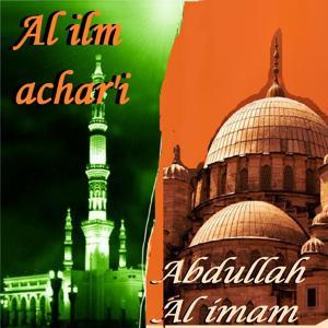 Al Ilm Achar'I (Quran)