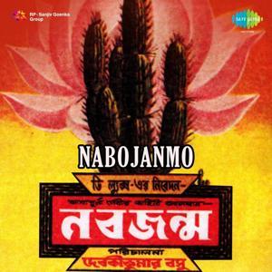 Nabojanmo (Original Motion Picture Soundtrack)