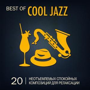 Best of Cool Jazz (20 Неотъемлемых Спокойных Композиций Для Релаксации)
