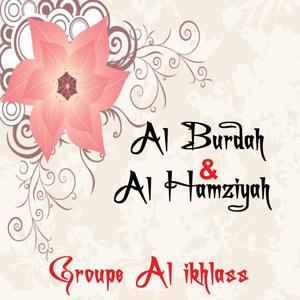 Al Burdah & Al Hamziyah (Quran)