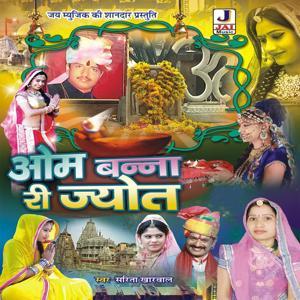 Om Banna Ri Jyot