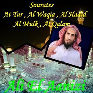 Sourates At Tur , Al Waqia , Al Hadid , Al Mulk , Al Qalam (Quran)