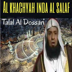 Al khachyah inda al salaf (Quran)