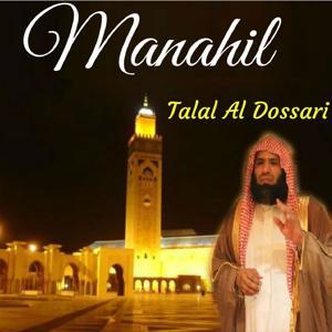 Manahil (Quran)