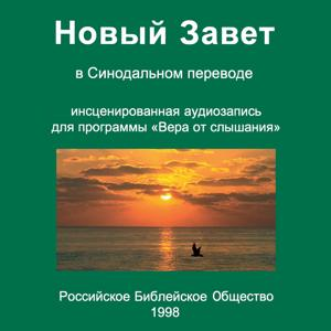 Russian Bible (Dramatized) - Holy Synod Version