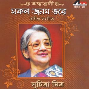 Sakal Janam Bhore