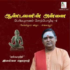 Aandavanin Annai (Periyapuranam - Sekkizhar Vizha, Pt. 4)