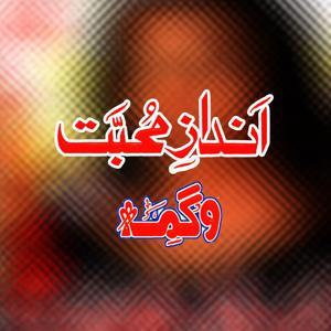 Andaaz-E-Mohabbat
