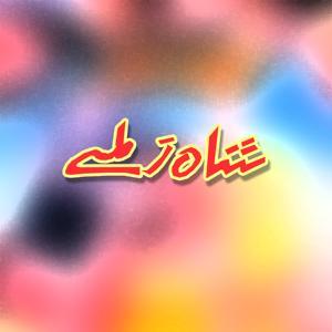 Shah Zamlay (Original Motion Picture Soundtrack)