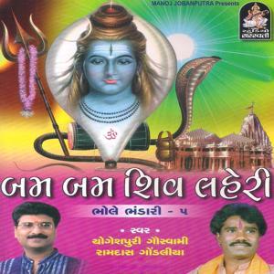 Bum Bum Shiv Laheri (Bhole Bhandari, Pt. 5)