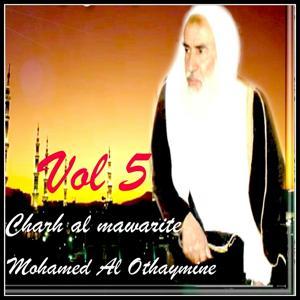 Charh al mawarite Vol 5 (Quran)