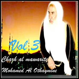 Charh Al Mawarite Vol. 3 (Quran)