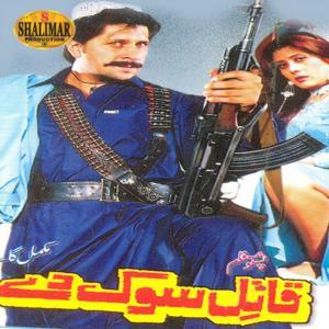 Qatil Souk De (Original Motion Picture Soundtrack)