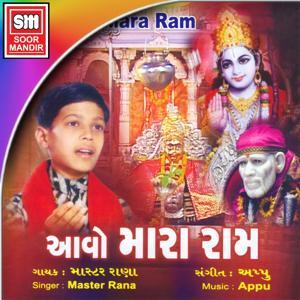 Aavo Mara Ram