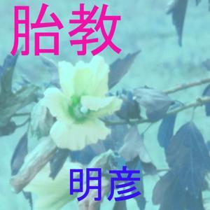胎教 (1巻)