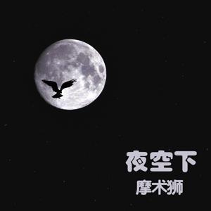 夜空下 Under the Night Sky