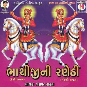 Bhathiji Ni Ranethi