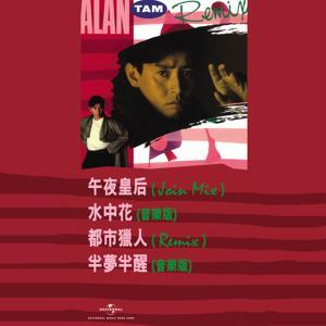 Alan Tam