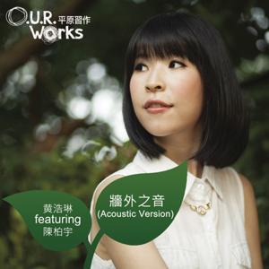 Qiang Wai Zhi Yin
